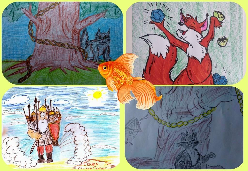 выставка рисунков к скахкам А. С. пушкина