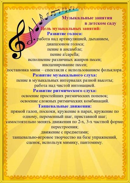 Поздравления музыкального работника в доу