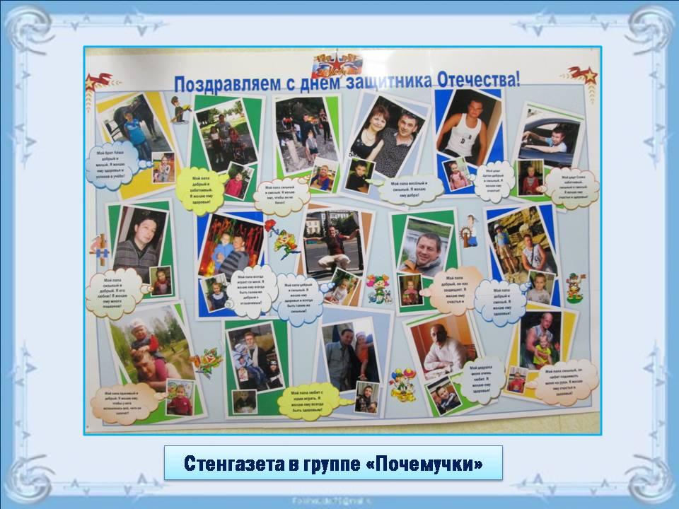 Плакат к 23 февраля своими руками фото